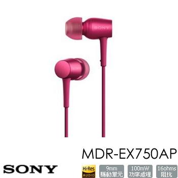 (福利品)SONY索尼 入耳式耳機-粉 MDREX750APPME