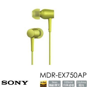 (福利品)SONY索尼 入耳式耳機 黃 MDREX750APYME