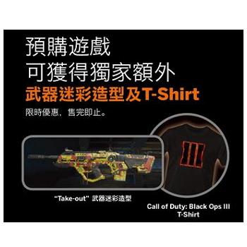 決勝時刻:黑色行動3 特典 T-shirt+下載卡