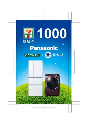 Panasonic贈品-7-11商品卡