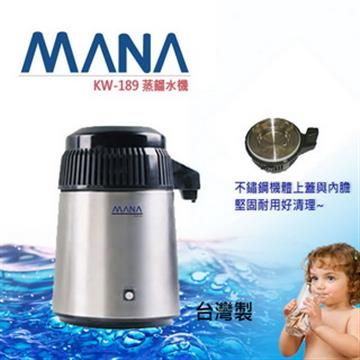 MANA多功能蒸餾水機