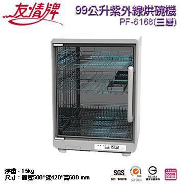 友情牌99公升三層紫外線烘碗機(搭載飛利浦16W殺菌燈管)PF-6168