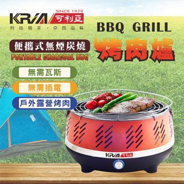 KRIA可利亞 便攜式無煙炭燒烤肉爐/燒烤爐(KR-8108R)