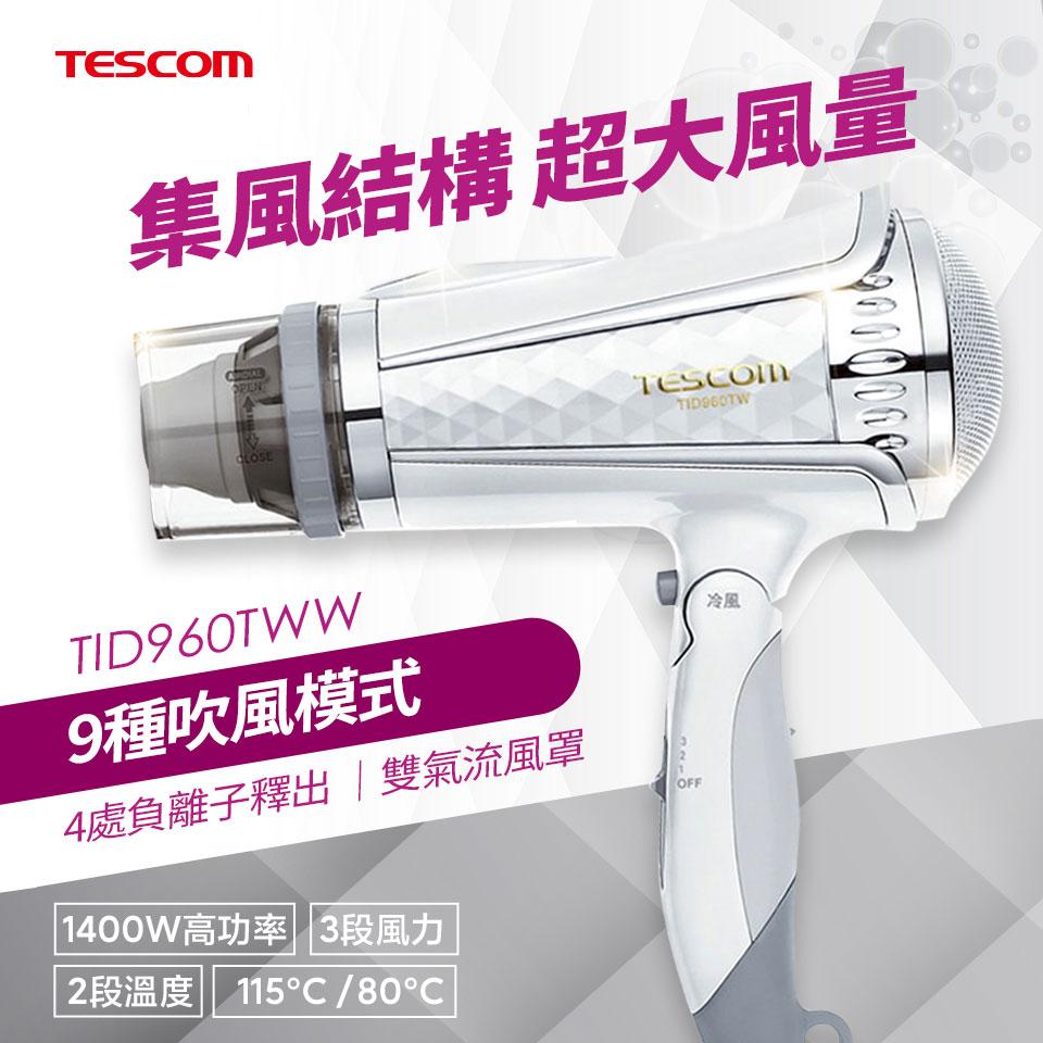 TESCOM 氣流調節負離子吹風機 TID960TWW(白)