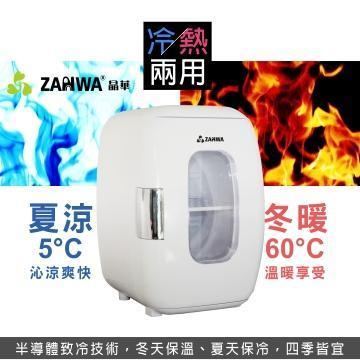 ZANWA晶華 冷熱兩用電子行動冰箱/化妝品冷藏箱/保溫箱 CLT-16W