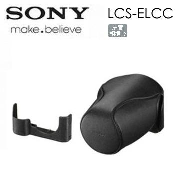(福利品)索尼SONY LCS-ELCC E接環專屬相機包 LCS-ELCC/BC