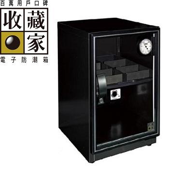 收藏家 加倍型主機專業電子防潮箱 46公升