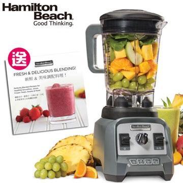 (福利品)美國Hamilton Beach 專業營養調理機