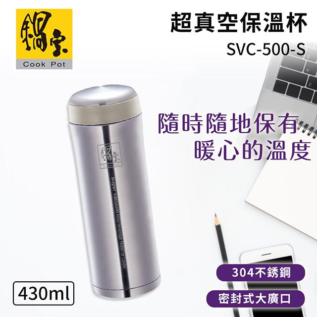 鍋寶430ml超真空保溫杯