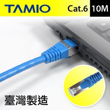 TAMIO CAT.6高速傳輸專用線-10M