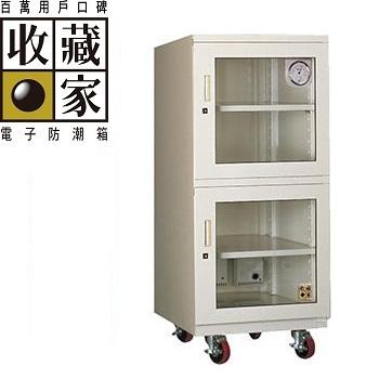 收藏家 高承載大型電子防潮櫃(箱) 436公升