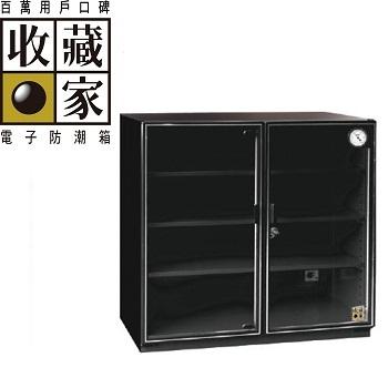 收藏家 左右對開式電子防潮櫃(箱) 257公升