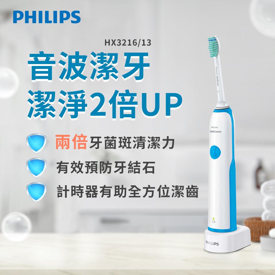 飛利浦Philips 潔淨音波震動牙刷(HX3216/13)