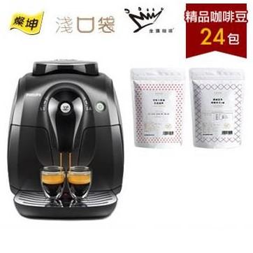 淺口袋B方案- 金鑛精品咖啡豆24包+飛利浦2000series全自動義式咖啡機