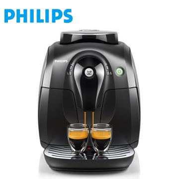 【展示機】飛利浦2000series全自動義式咖啡機