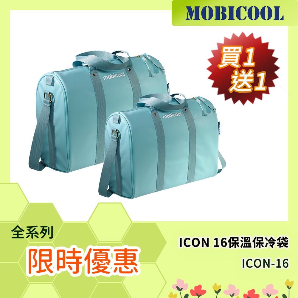 瑞典 MOBICOOL ICON 16 保溫保冷輕攜袋