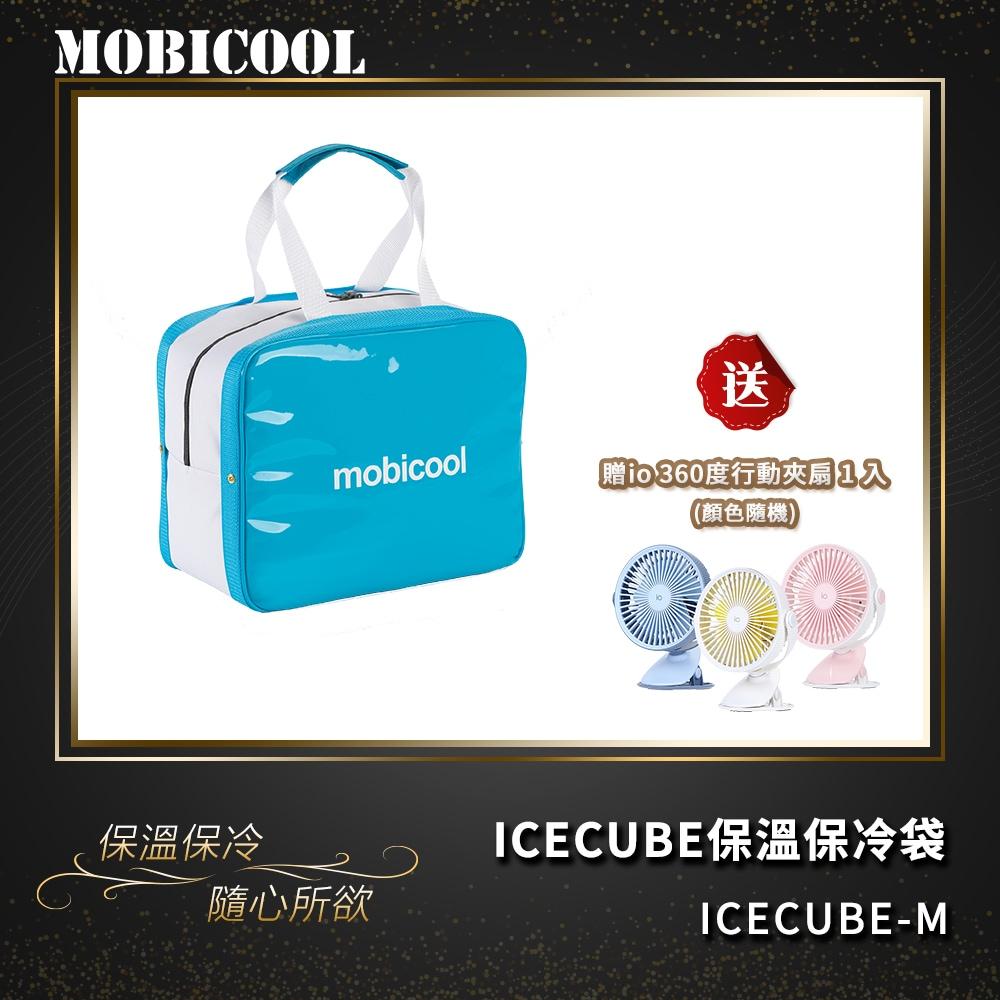 瑞典 MOBICOOL ICECUBE M 保溫保冷輕攜袋
