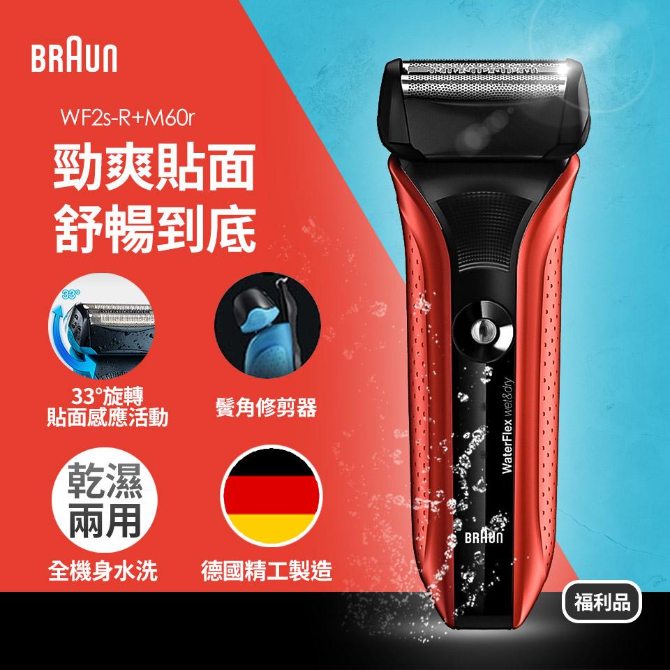 (展示機)德國百靈BRAUN 水感電鬍刀Red Wet&Dry