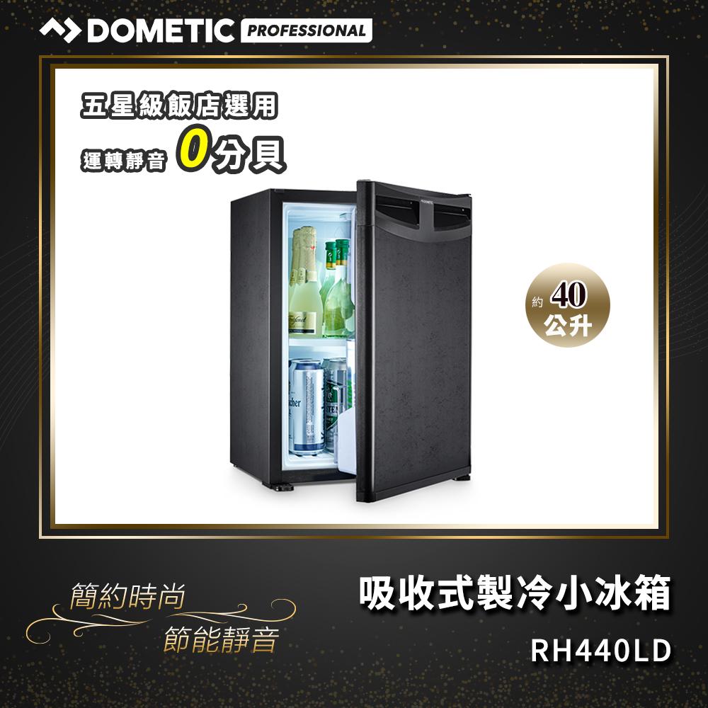 瑞典 Dometic 吸收式製冷小冰箱 RH440 LD