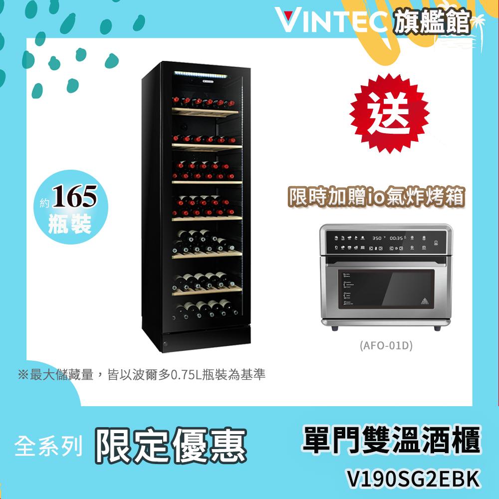VINTEC 單門雙溫恆溫酒櫃
