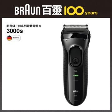 德國百靈BRAUN 新三鋒系列3000s電鬍刀