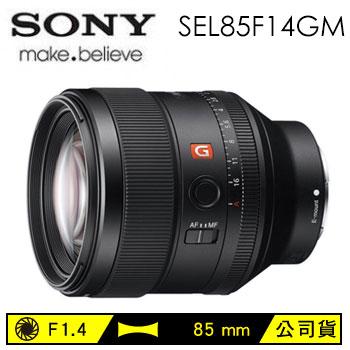 (福利品)索尼SONY G Master 85mm望遠定焦鏡頭
