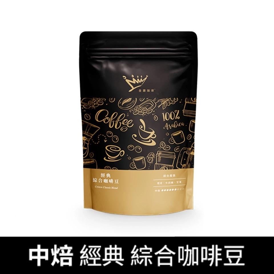 金鑛精品咖啡-經典 綜合咖啡豆