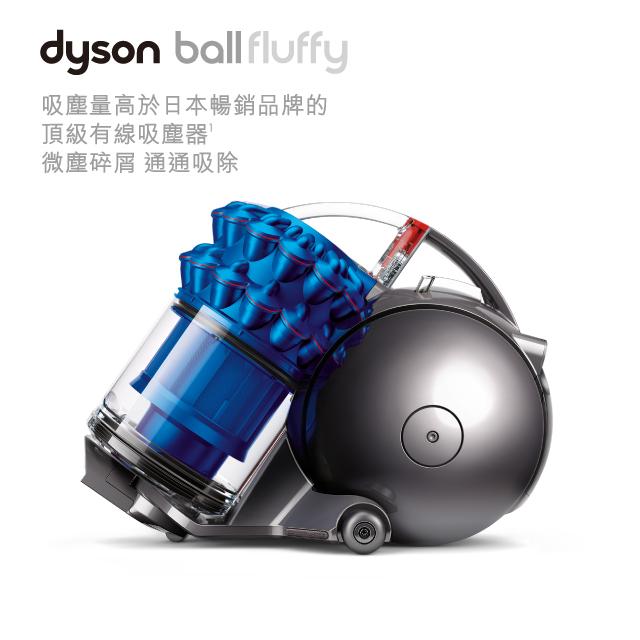 福利品-dyson Ball fluffy 圓筒式吸塵器(藍)