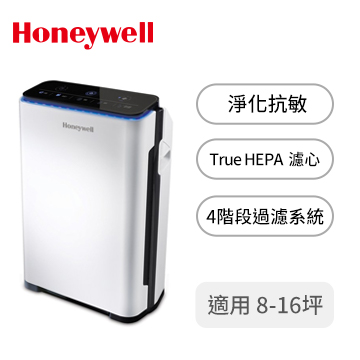 美國Honeywell 8-16坪智慧淨化抗敏空氣清淨機