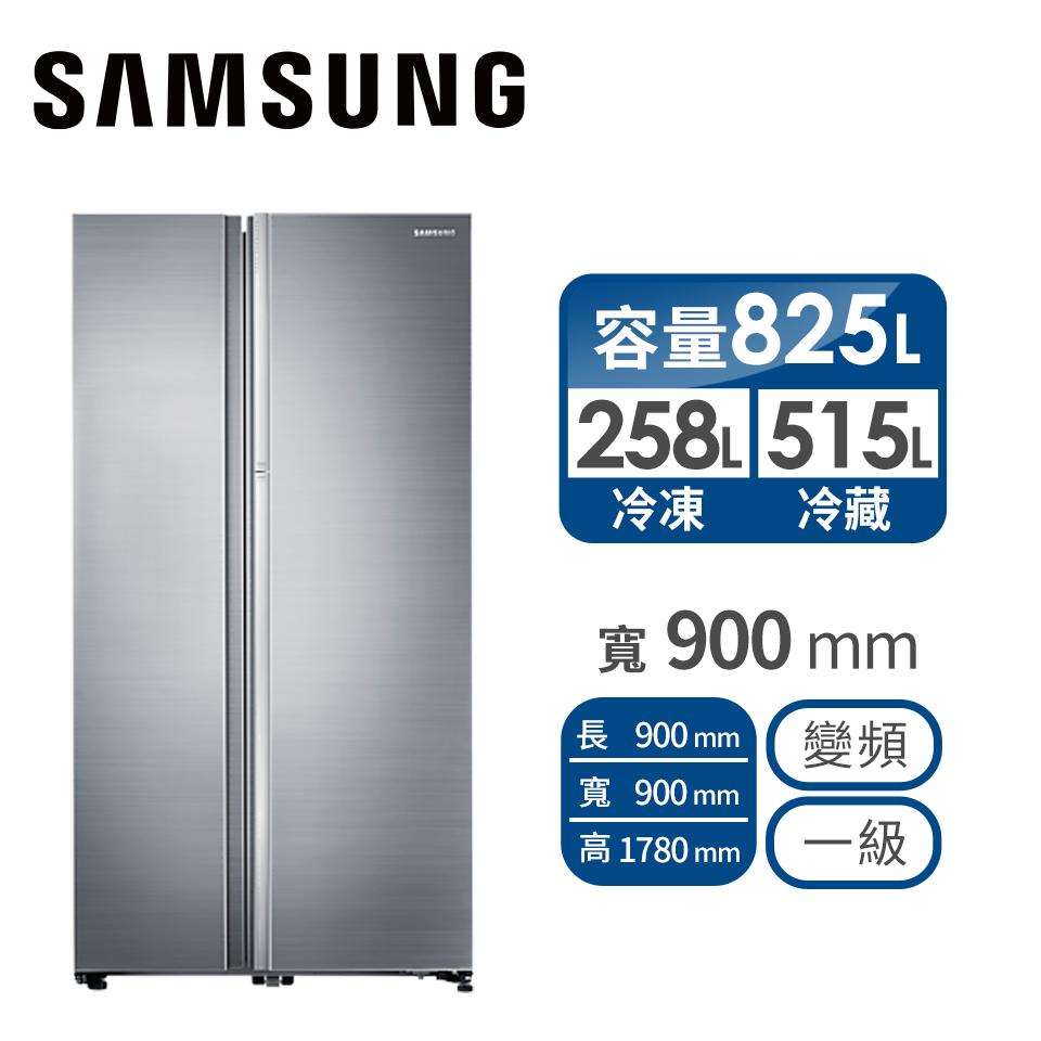 SAMSUNG 825公升藏鮮愛現門對開冰箱