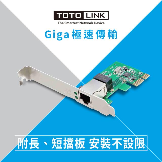 TOTOLINK Gigabit PCI-E 極速有線網卡