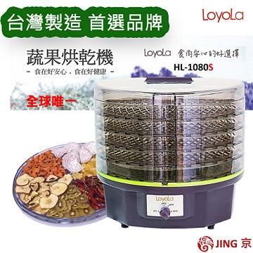 LoyoLa 台灣製造 蔬果烘乾機/乾果機