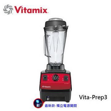 美國Vita-Mix 多功能生機調理機