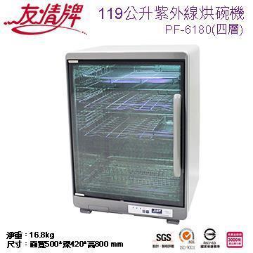 友情牌 119公升四層紫外線烘碗機(搭載飛利浦16W殺菌燈管)PF-6180