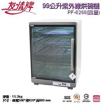 友情牌 99公升四層紫外線烘碗機(搭載飛利浦16W殺菌燈管)PF-6268