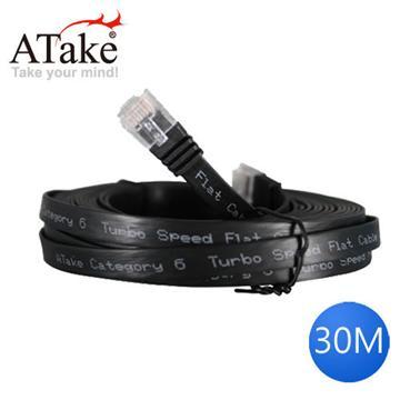 ATake Cat.6網路線扁線-30米