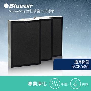 (二入組) Blueair 650E SmokeStop 活性碳濾網