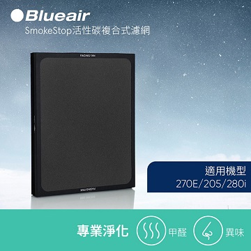 【二入組】Blueair 270E SmokeStop 活性碳濾網