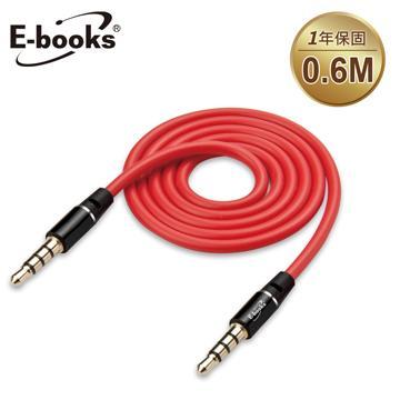 E-books X21 3.5mm鋁製0.6M音源傳輸線