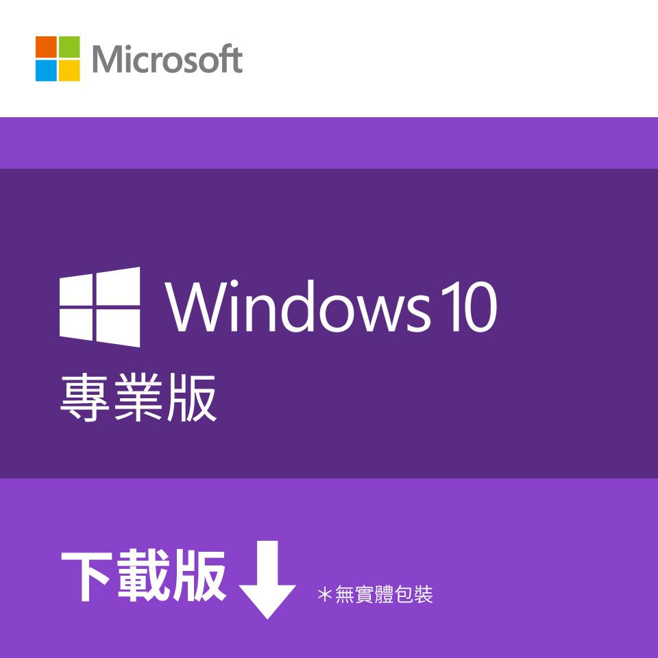 【ESD】微軟 Microsoft Windows 10 Pro 專業數位下載版