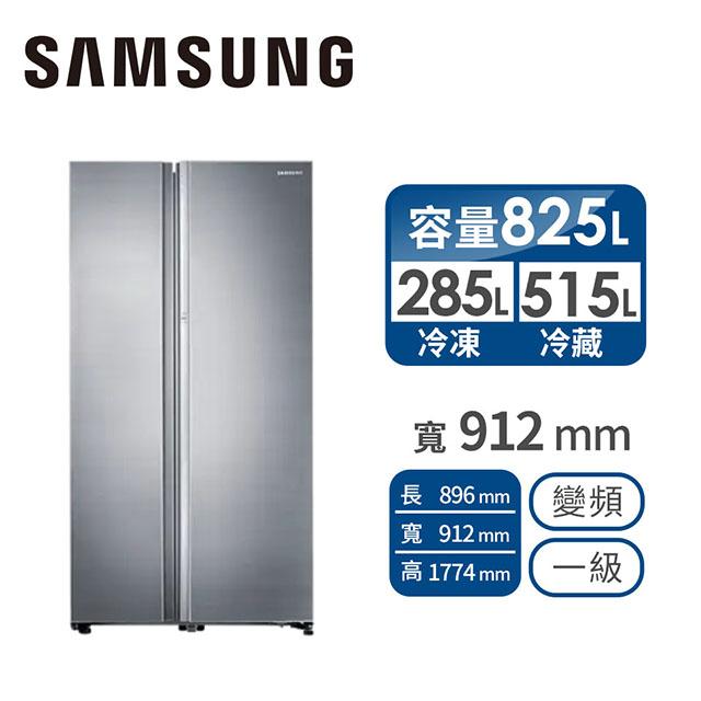 【展示品】SAMSUNG 825公升藏鮮愛現門對開冰箱