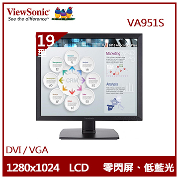 【19型】ViewSonic VA951S 5:4IPS超廣角技術顯示器