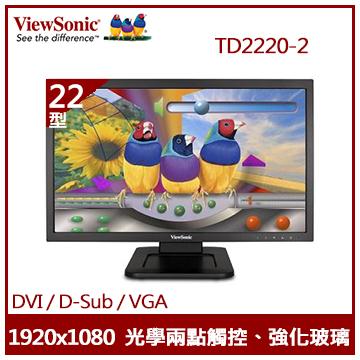 【22型】ViewSonic TD2220光學觸控顯示器