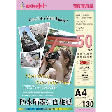 colorjet A4日本防水噴墨相紙130gsm PHO130-4