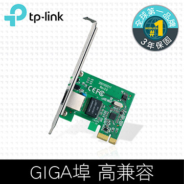 TP-Link TG-3468 Gigabit PCI-Express 網路卡