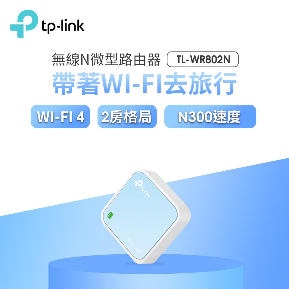 TP-Link TL-WR802N 300M無線N迷你路由器