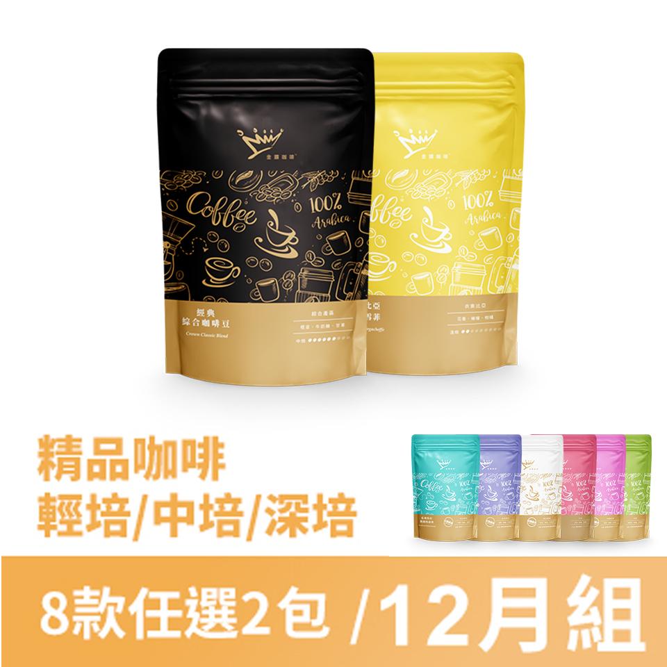 金鑛精品咖啡豆-24包