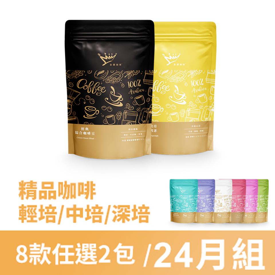 金鑛精品咖啡豆-48包