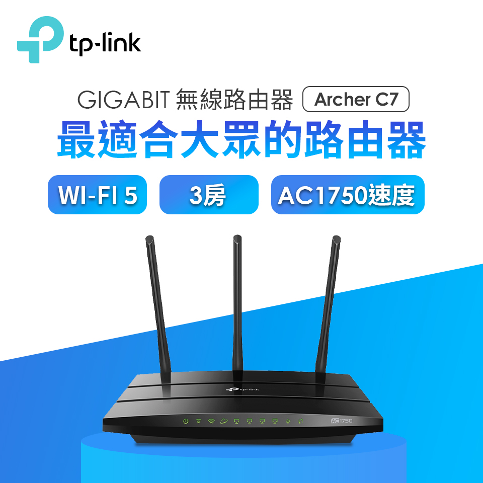 TP-Link Archer C7 Gigabit 無線路由器