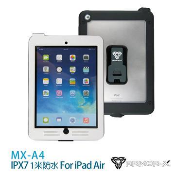 ARMOR-X iPad Air保護套-白